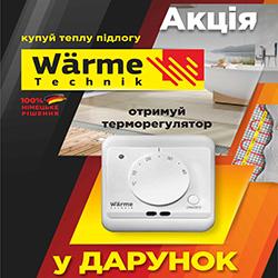 Купуй Warme 100% німецьке рішення – отримуй терморегулятор в дарунок!