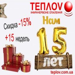 Обігрівачам ТеплоV 15 років! Приєднуйтесь до ювілею!